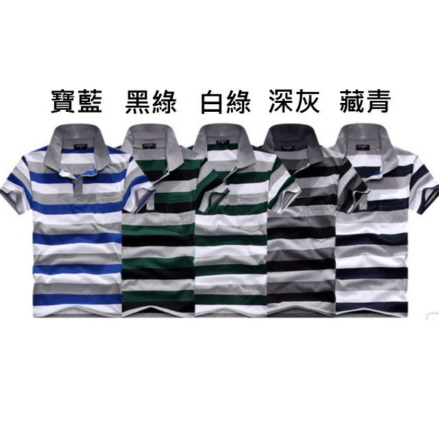 五色-撞色拼接條紋短袖POLO衫