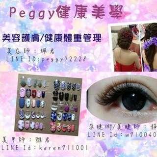 Peggy健康美學/美容護膚/美睫設計/接睫毛/美甲設計/光療凝膠指甲/手部保養/健康體重管理
