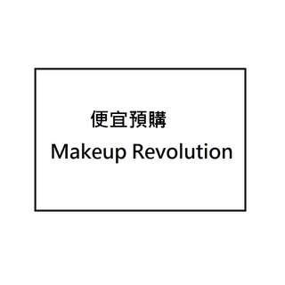 英國彩妝Makeup Revolution Freedom Makeup便宜代購代買