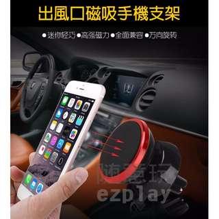 車用 磁吸手機支架 冷氣出風口 磁性 磁鐵 手機架 固定架 汽車 APPLE HTC SONY SAMSUNG