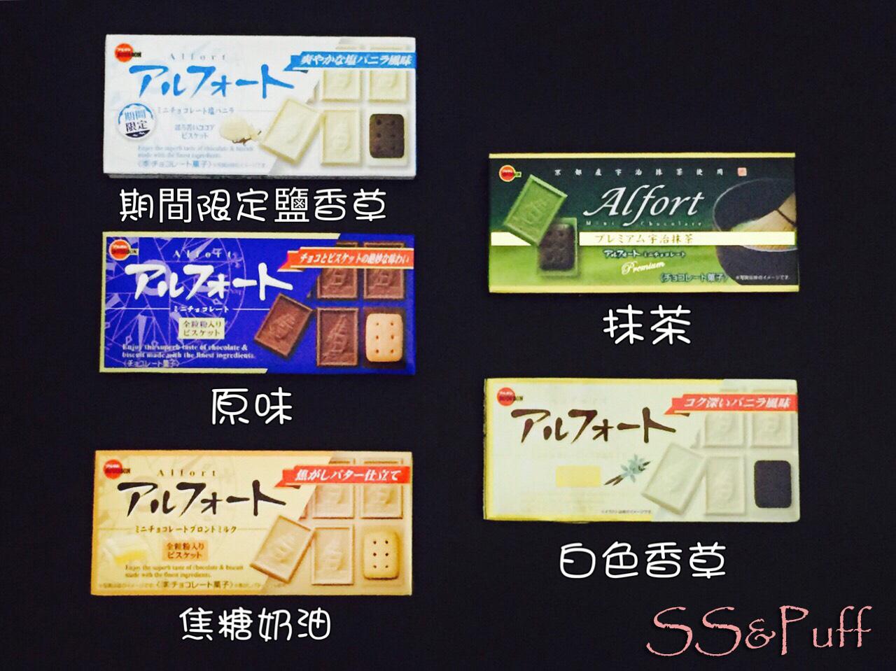 現貨特價!日本Alfort帆船巧克力餅乾 牛奶/香草冰淇淋x鹽/焦糖/抹茶/白巧克力