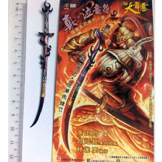HK Comics-Weapon Model大霹靂 series