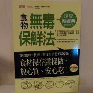 三采文化出版~食物無毒保鮮法
