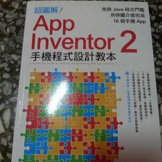 超圖解 APP lnventor2  手機程式設計教本