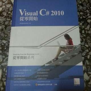 Cisual C#2010 從零開始