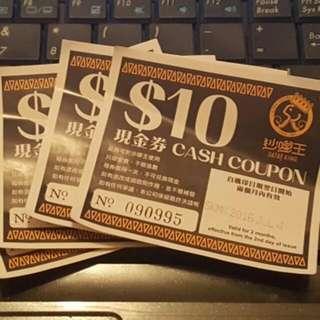 (已約交收!)10 現金劵 4張