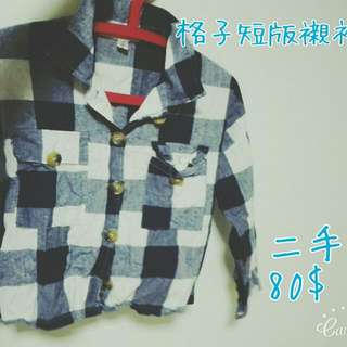 二手藍格子短版襯衫