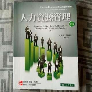 人力資源管理 第七版 周瑛琪.顏如妙 東華書局 ISBN:9789861577562