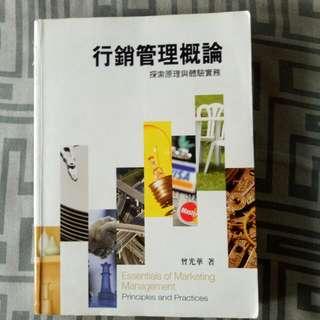行銷管理概論-探索原理與體驗實務 3/e 曾光華 前程文化 ISBN:9789866264214