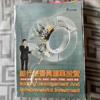 銀行經營與創業投資 華立圖書 蘇文斌、周惠珍、劉美芳、李國賓、黃新宗/編著  ISBN:9789577843968