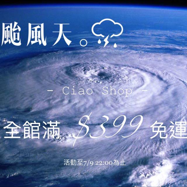 颱風天大優惠