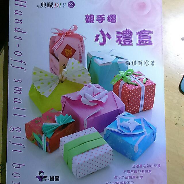 禮物商品包裝盒
