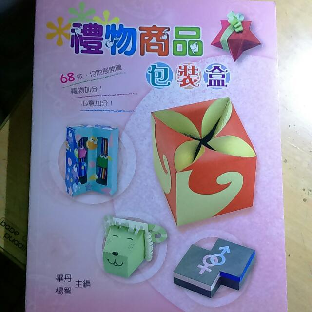 親手摺 小禮盒