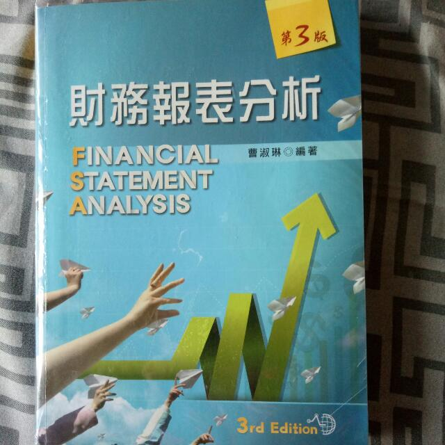 財務報表分析 第三版 3版  曹淑琳 新文京  ISBN:9789862369371