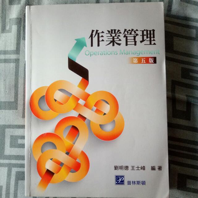 作業管理 第五版 劉明德.王士峰 普林斯頓 ISBN:9789865917227