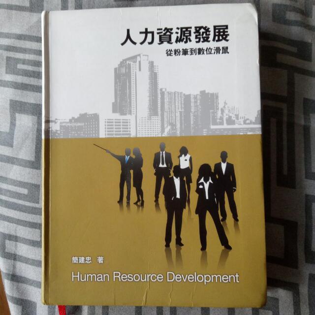 人力資源發展 從粉筆到數位滑鼠 簡建忠  前程文化  ISBN:9789867239990