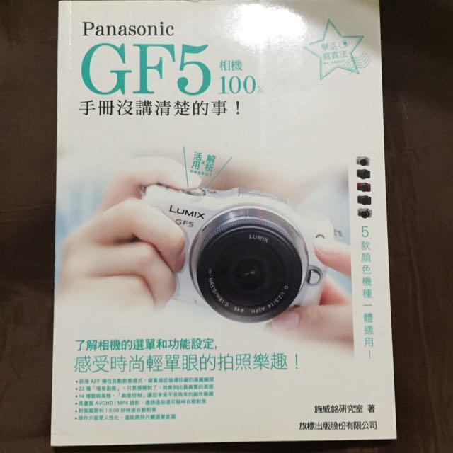 Panasonic GF5 相機手冊沒講清楚的事!