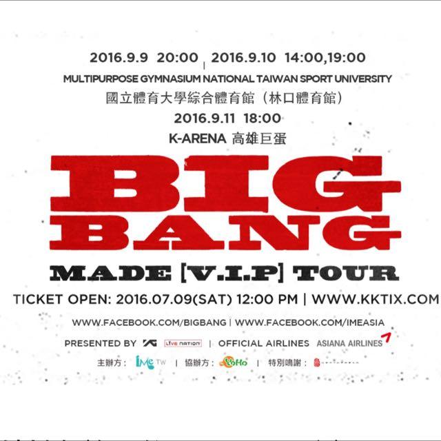 2016 bigbang made vip tour 粉絲見面會 林口體育場 9/10 1900 綠14區 讓票