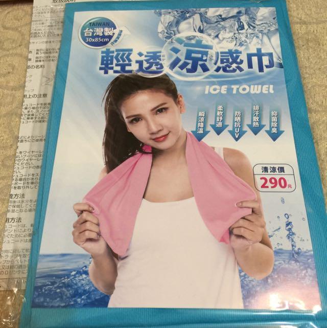 輕透涼感巾-藍色含運