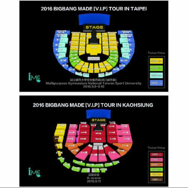 (收)BIGBANG高雄場9/11門票