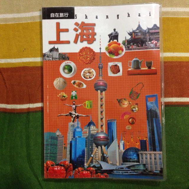 自在旅行-上海