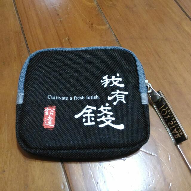 "我有錢 可愛小零錢包 ""I have money"" in Chinese Cute Little Purse"