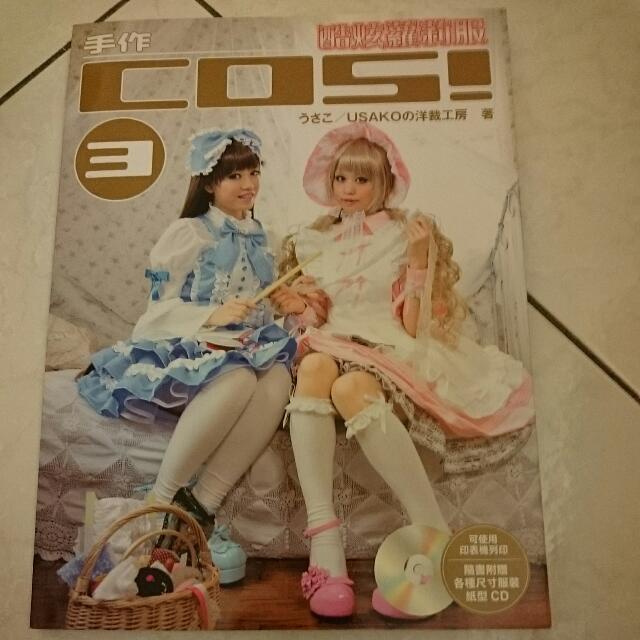Cosplay手作服DIY