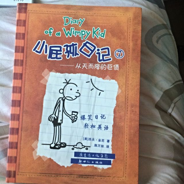 Diary of a Wimpy Kid 中英對照