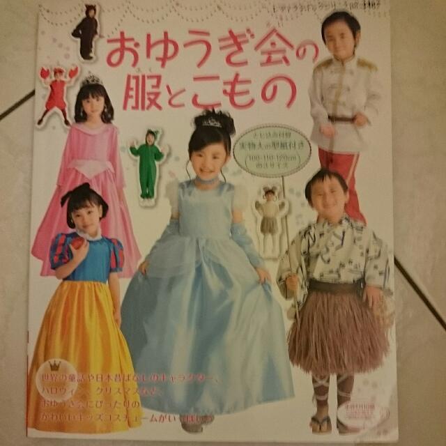 童話服飾DIY