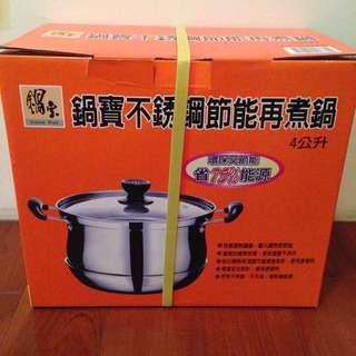 全新鍋寶不銹鋼節能再煮鍋4公升