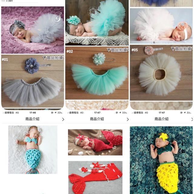 嬰兒 寶寶 造型 攝影  美人魚 澎裙 套裝 一套只要100