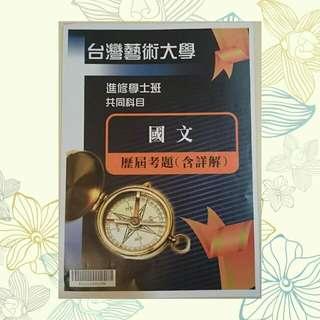 台藝大進修考古題(國英)