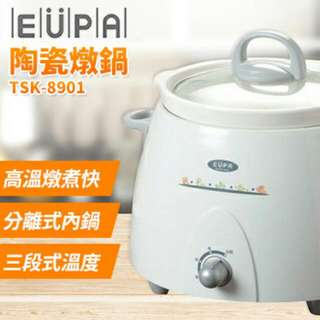 (全新商品)降價 EUPA陶瓷燉鍋