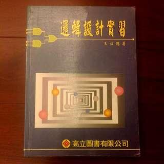 【松桂坊】邏輯設計實習#我有課本要賣
