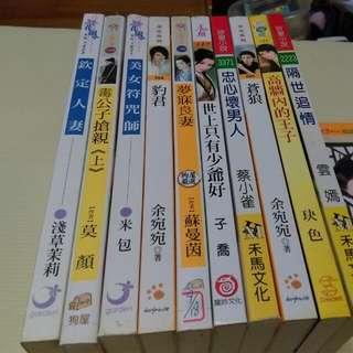 免費送10本言情小說