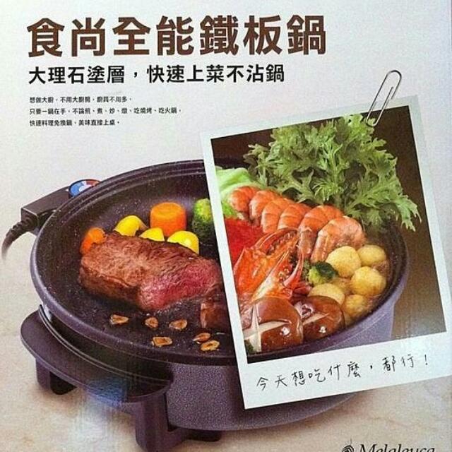 (降價)食尚全能鐵板鍋