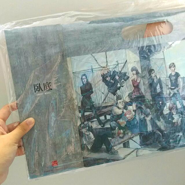 【全新】九把刀小說臥底紙書盒