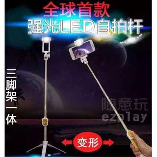 LED 補光燈+自拍棒 三腳架一體 附藍芽遙控器 自拍桿 自拍神器 直播 手機三腳架