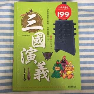 童書 三國演義 有注音 ISBN 7867598954