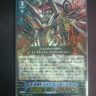 SP Chaos Breaker Dragon