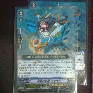 Goddess Of The Half Moon, Tsukuyomi