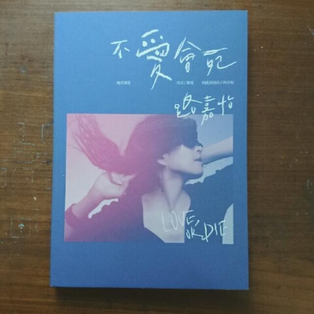📑書籍-不愛會死#好書新感動