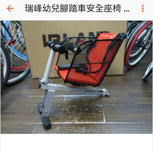 (他團已賣出) 瑞峰幼兒腳踏車安全座椅 前置型 8/6前完成交易 免運費 快快把握!!!
