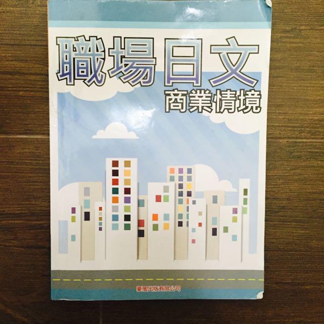 職場日文 ISBN 9789866134562