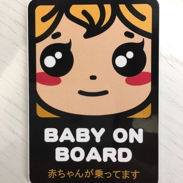 Baby On board 警示貼 (baby In Car貼紙 車貼