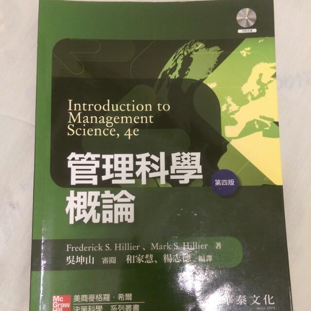 管理科學課本