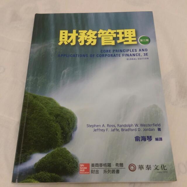 財務管理課本