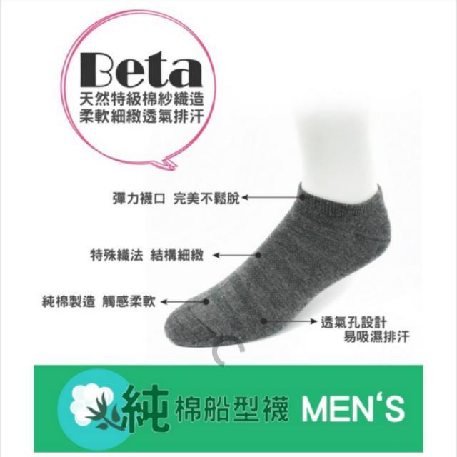 純棉船型襪