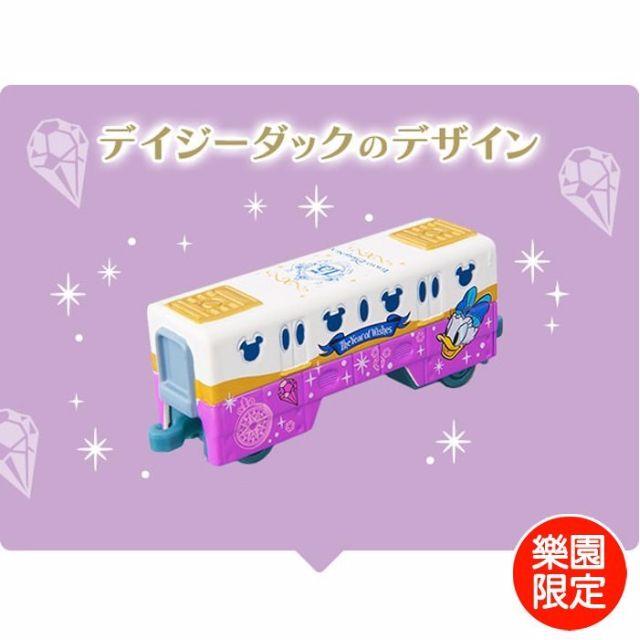 『 單位日貨 』日本正版迪士尼 樂園 春季 15週年 限定 多美 TOMICA 園區列車 第4車箱 黛西 合金