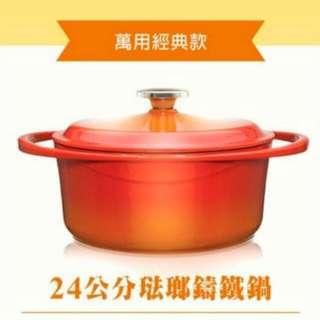 家樂福集點 全新 德國Berndes寶迪 24cm珐瑯鍋/鑄鐵鍋 Le Creuset可參考